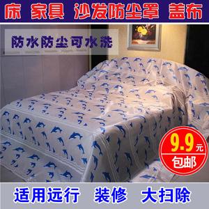 家具沙發床防塵罩布牛津布防水遮塵床罩裝修大掃除大蓋布罩單包郵