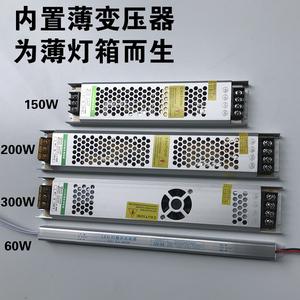 60W-300W 12V LED卷帘式灯条拉布软膜薄灯箱内置静音隐形长条电源