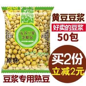 打豆浆的五谷杂粮熟黄豆豆浆料包烘焙豆子袋装早餐现磨50小包商用