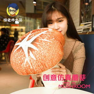 【徐老师杂货铺】蔬菜抱枕坐垫蓝瘦香菇沙发靠枕毛绒玩具公仔玩偶