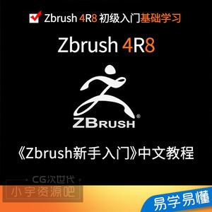 zbrush4r8中文版教程CG游戲設計 zb雕刻建模入門基礎視頻人物角色