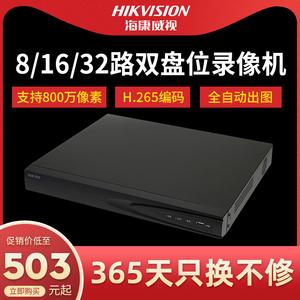 海康威视硬盘录像机16/32路NVR网络高清监控主机家用DS-7808NB-K2