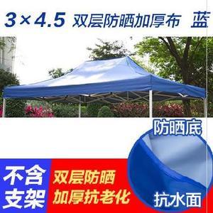 戶外米33x4乘大傘布庭院防雨遮陽傘擺攤印字加厚四方雨朋頂布帳篷