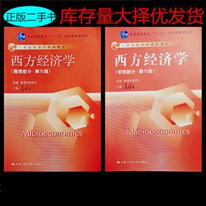 二手西方經濟學高鴻業6版第六版微觀部分+宏觀部分=2本考研教材