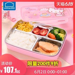樂扣樂扣餐盤HelloKitty小學生飯盒兒童不銹鋼分格便當盒韓國進口