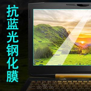 机械革命x7tix6tis笔记本电脑钢化膜15.6寸防蓝光屏幕保护贴膜
