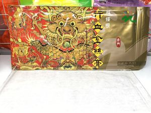 台湾正品原装 天根草典一条根 金门益条根行血金丝膏加减味贴布