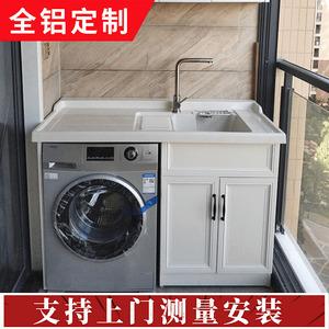 定制洗衣柜阳台组合太空铝带搓板滚筒洗衣机柜伴侣石英台盆池一体
