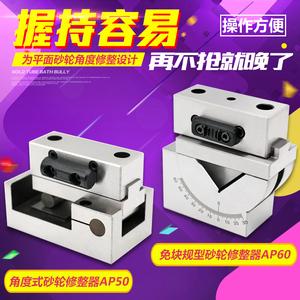 台湾台鑫砂轮角度成型器角度砂?#20013;?#25972;器AP50质量不一样价格有差别