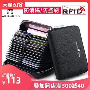 英皇保羅防盜刷多卡位風琴卡包男士真皮大容量卡片包女式信用卡套