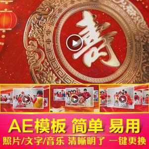 喜庆祝寿宴开场视频AE模板 感恩老人生辰生日晚会庆典背景照片VCR