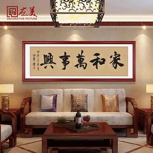 客厅装饰画沙发背景画家和万事兴字画卧室挂画现代中式大尺寸墙画图片