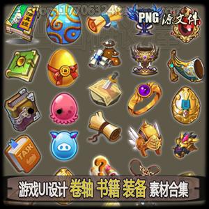 游戏美术资源 卷轴 图纸 技能书 装备 武器ui设计素材 png格式