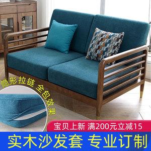 实木沙发套罩定做全包万能套罩纯色亚麻中式坐垫?;ぬ咨撤Ⅲ叶ㄖ?/>                             </a>                             <div class=