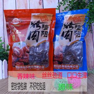 穆云香福建福安特产穆阳烤肉香辣原味烧烤猪肉牧羊烤肉吃不胖零食