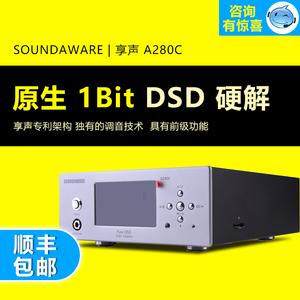 享声Soundaware A280C 硬解DSD台式数字音乐播放器NAS硬盘APP控制