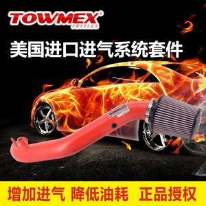 美國TOWMEX汽車冬菇頭空濾套裝風箱改裝進氣套件提升動力包郵