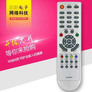 创维遥控yk-63dh通用29d9aht 29t68ht 29d08ht 29t68ht电视遥控器