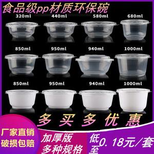 一次性新款醬料碗筷圓形打包碗帶蓋塑料透明環保耐高溫外賣湯碗