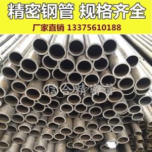 45号精密管无缝钢管30-40-50-60mm大小口径厚薄壁碳钢圆铁管切割