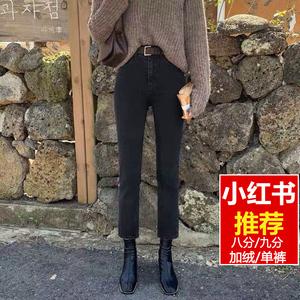 加絨牛仔褲女冬直筒寬松黑色薄絨高腰九分闊腿顯高顯瘦八分煙管褲