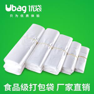 白色食品塑料袋外賣打包方便袋大小號背心手提膠袋一次性透明袋子