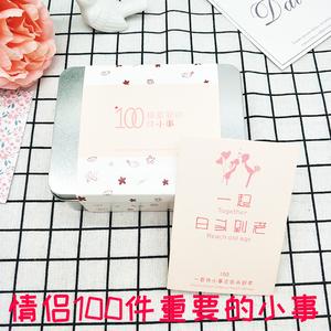 100件重要的小事情情侣卡片爱情兑换券送男友女友情人节生日礼物