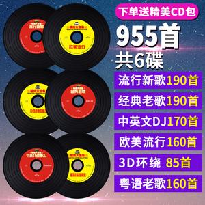 汽車載cd碟片流行新歌經典老歌 勁爆DJ 流行英文合集歌曲車用光盤