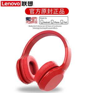聯想藍牙耳機無線頭戴式智能降噪雙耳重低音電腦筆記本耳麥有線帶麥克風話筒包耳式音樂吃雞電競游戲手機通用