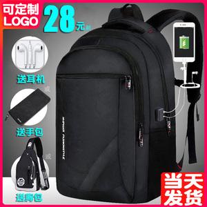 雙肩包男士背包定制大學生大容量旅行電腦女時尚潮流初中學生書包