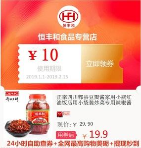 正宗四川郫县豆瓣酱家用小瓶红油饭店用小袋装炒菜专用辣椒酱辣酱