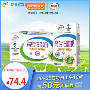 【李现同款】伊利旗舰店无菌砖高钙低脂奶 250ml*24盒整箱牛奶