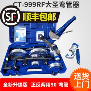 正品大圣銅管彎管器ct-999f手動彎管機6-22mm多用全套