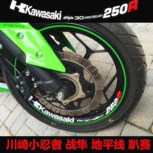 摩托车小忍者轮胎贴膜反光贴纸战隼地平线趴赛Z350大排量轮毂贴画