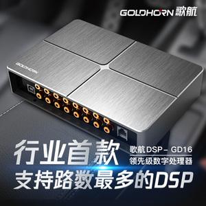 歌航DSP无损高保真数字音频处理器GD-16原车CD音响升级改装包安装