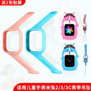 小米米兔2兒童電話手表表帶針扣式表鏈掛脖米兔2代3代3c腕帶手表外殼保護套吊墜配件卡通掛繩