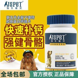 美国强生宠儿宠物钙片 犬猫通用补钙微量元素美毛消食片 狗狗钙片