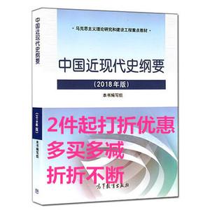 二手 2018 近代史 中国近现代史纲要2018版 高教 9787040494839
