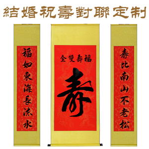 书法寿字中堂对联