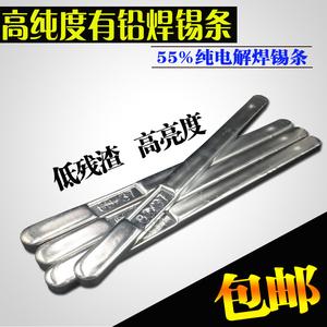包邮 高品质55%焊锡条 55度焊条 含锡量63%浸焊炉波峰焊 约重500g