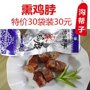 锦州特产沟帮子尹家熏鸡脖子32g 五香麻辣味真空装休闲零食下酒菜