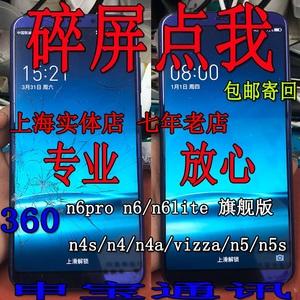 维修360 N7Pro n5s n4s N6pro n7lite换手机触摸内外屏幕总成原装