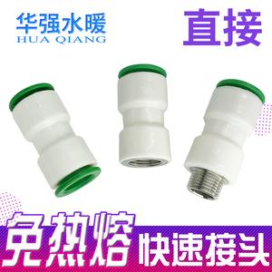 水管速接快速接头直插式快插免热熔快接头4分直接20ppr管对接管古