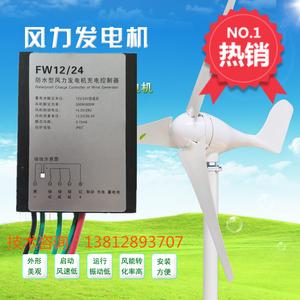 MPPT風力發電機鋰電池整流控制器300W600瓦12V24V1000W24V48伏
