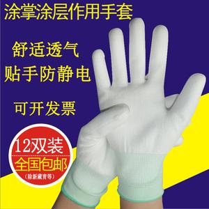 正品薄款PU涂掌塑膠手套 尼龍勞保工作防靜電 白色作業手套女包郵