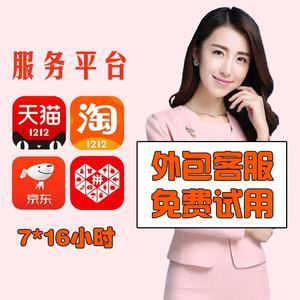 天貓淘寶京東客服外包托管售前售后人工白班晚班全天網店包月服務