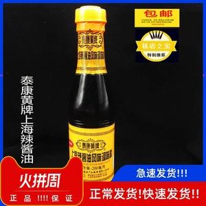 包郵【泰康黃牌辣醬油200ml】 雞排豬排蘸料 上海黃牌醬油