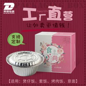 錫紙碗花甲粉煲仔飯圓形紙碗燒烤帶蓋打包盒加厚耐高溫一次性餐盒