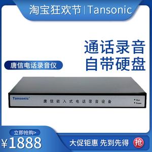 唐信新款TQ19N電話錄音儀4 8 16路 通話錄音固態硬盤錄音設備盒