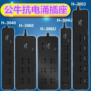 公牛抗电涌防浪涌接线板插座h3040/h3053/h3060/h306u过载保护usb